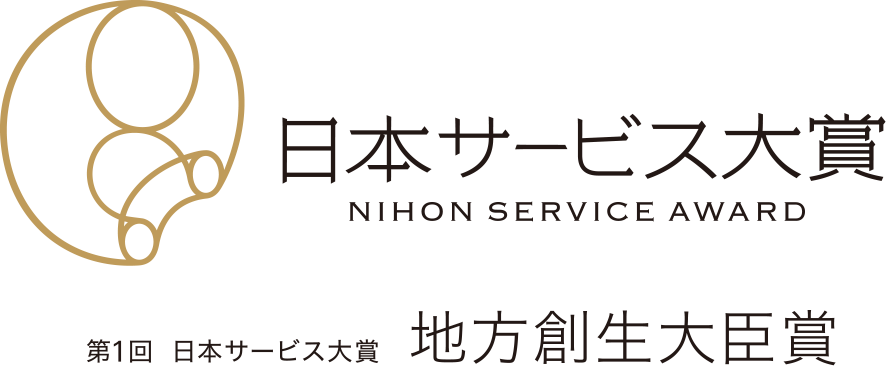 Regional Revitalization Minister's Prize in the first Nihon Service Award